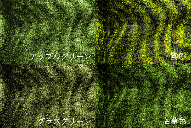 「アップルグリーン」「グラスグリーン」「鶯色」「若草色」