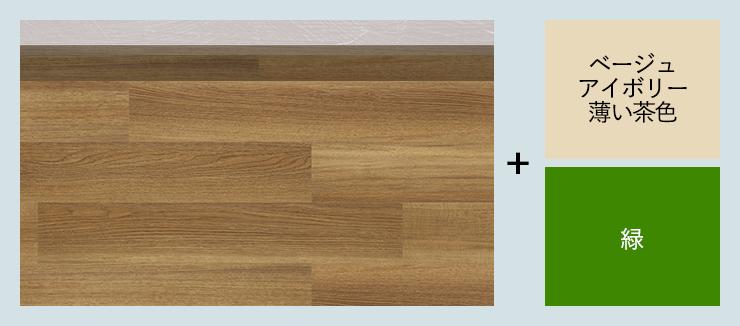 ミディアムブラウンの床とベージュ・アイボリーまたは薄い茶色と緑