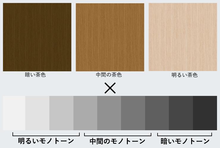 3種類のモノトーンと3種類の木の色