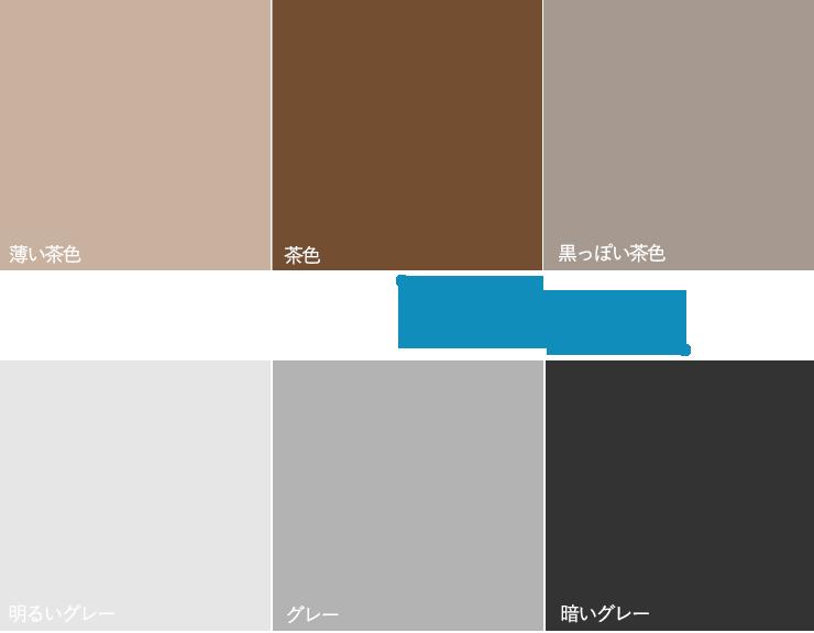 茶色と暗いグレー
