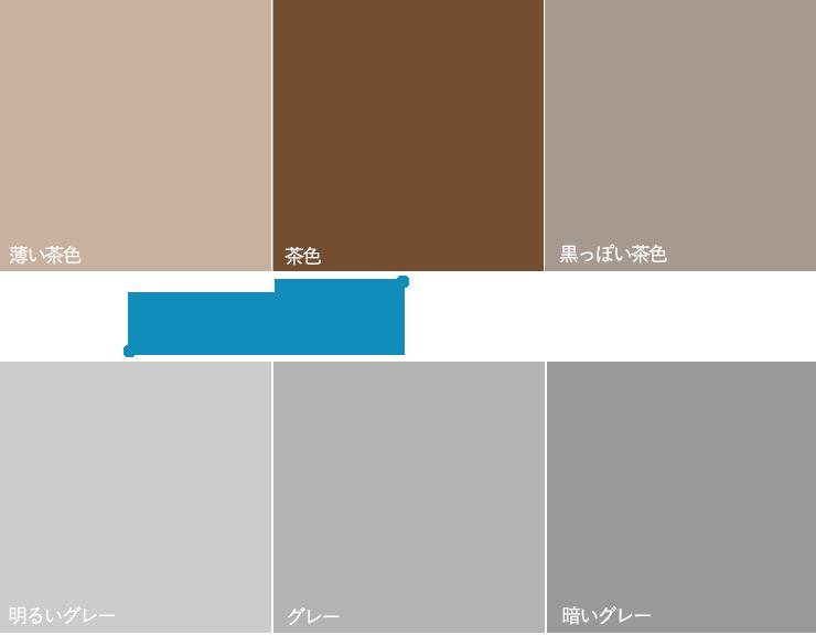 茶色と薄いグレー