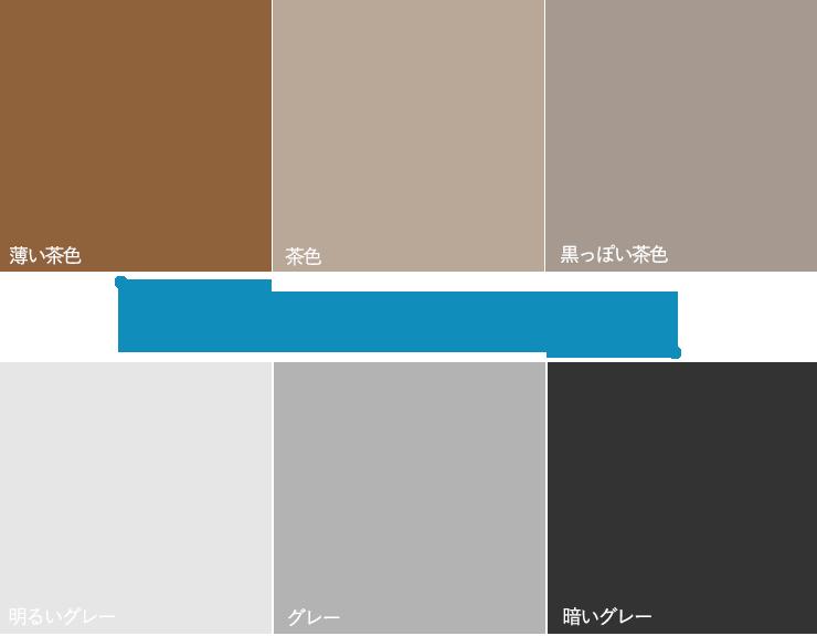 薄い茶色と暗いグレー