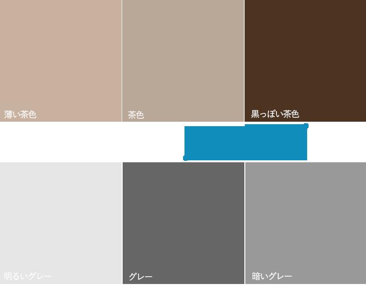 黒っぽい茶色とグレー