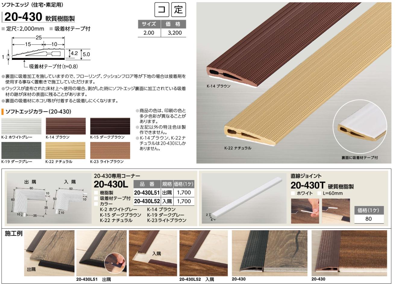 アシスト20-430のカタログ