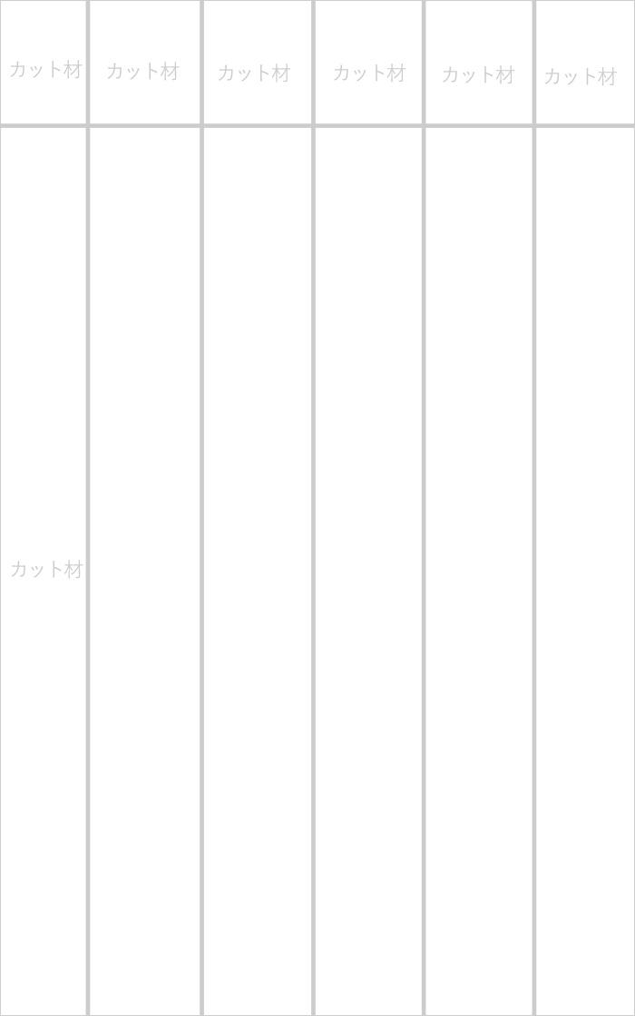 壁材の貼り方