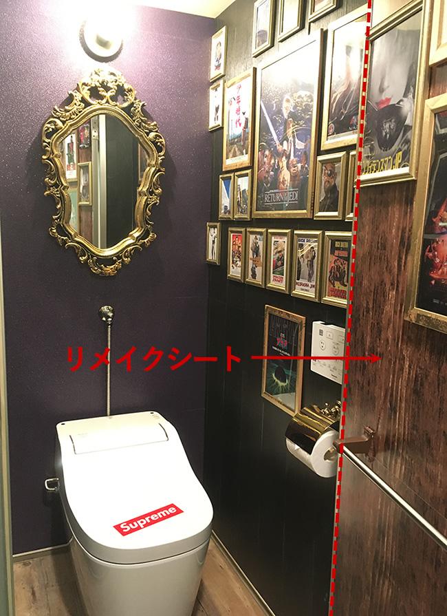 トイレドアのリメイクシート