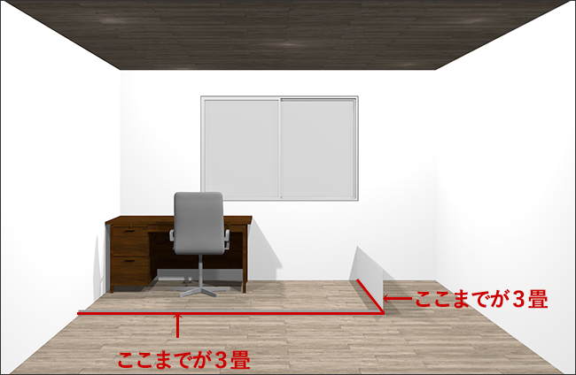 3畳の書斎②