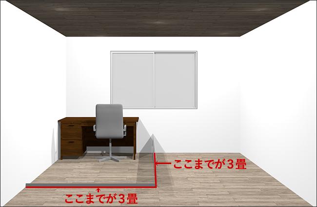 3畳の書斎①