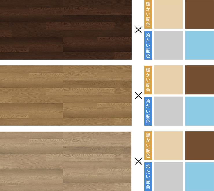 床の色と暖かい配色・冷たい配色