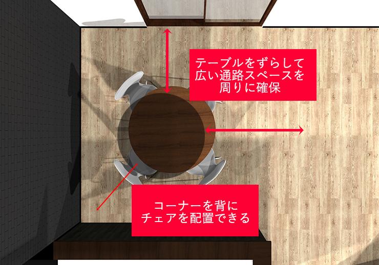 丸型ダイニングテーブルの移動
