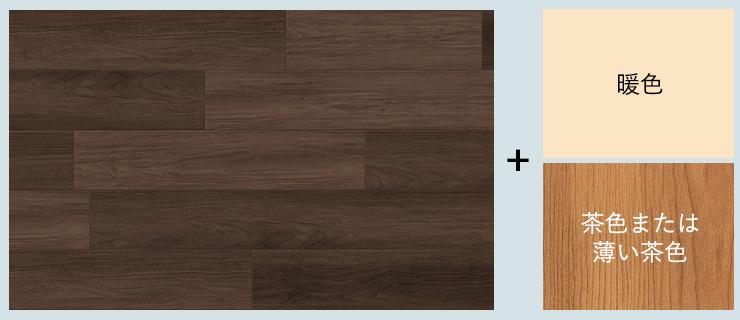 ダークブラウンの床と暖かい配色