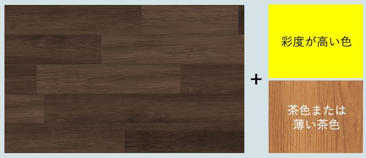 ダークブラウンの床とカジュアルな配色