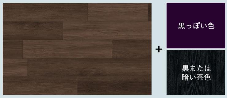 ダークブラウンの床とクラシカルな配色