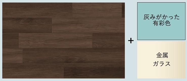 ダークブラウンの床とエレガントな配色