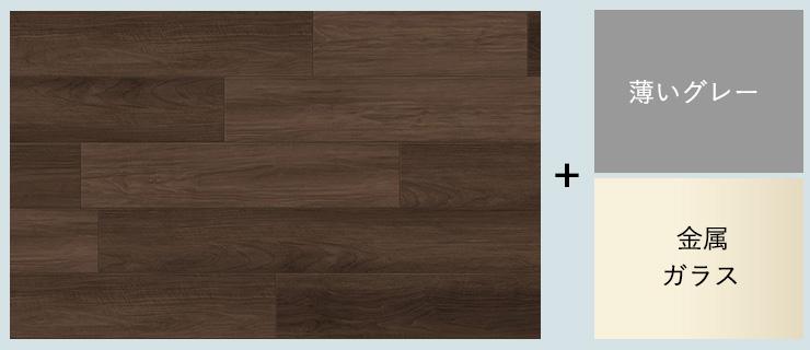 ダークブラウンの床と上品な配色
