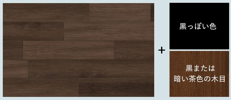 ダークブラウンの床のかっこいい配色