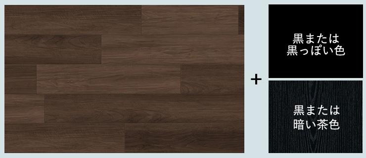 ダークブラウンの床と高級な配色