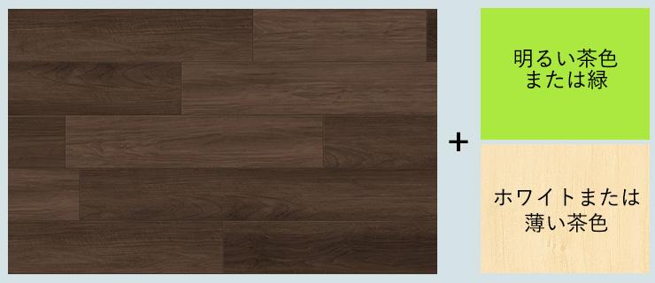 ダークブラウンの床とナチュラルな配色