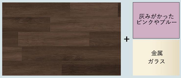 ダークブラウンの床と大人可愛い配色