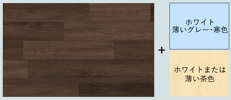 ダークブラウンの床と涼しい配色