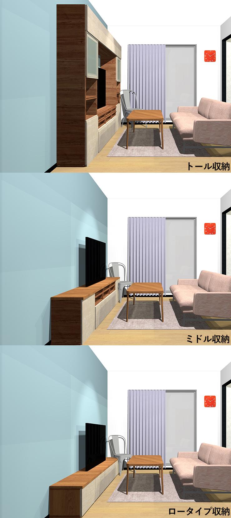 3つの高さ別リビング収納家具