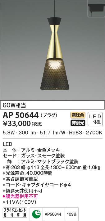 コイズミ照明AP50644