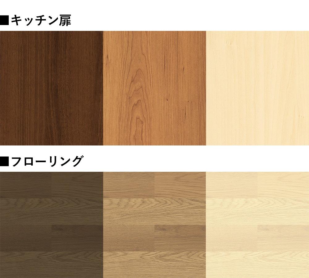 キッチン扉とフローリングのカラーバリエーション