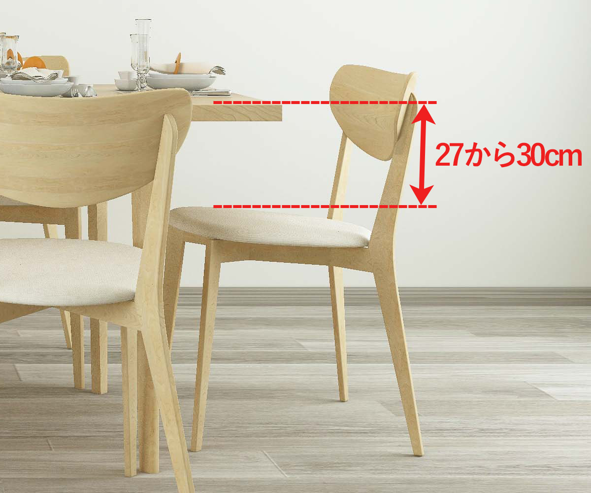 テーブル高からチェア座面高さを引いた残りが27~30cm以内になる組み合わせ